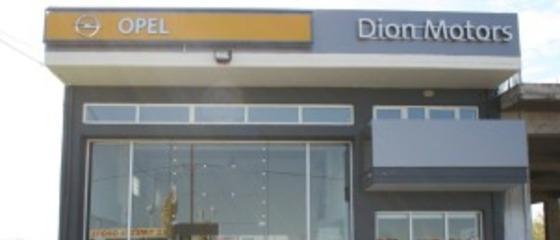 Opel Dionmotors-Γιαννιτσά