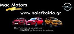 Δες τα Αυτοκίνητα σε Τιμές Ευκαιρίας!